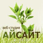 Веб-студия АйСайт - продвижение и разработка сайтов в Калининграде